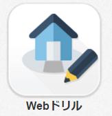 webドリル
